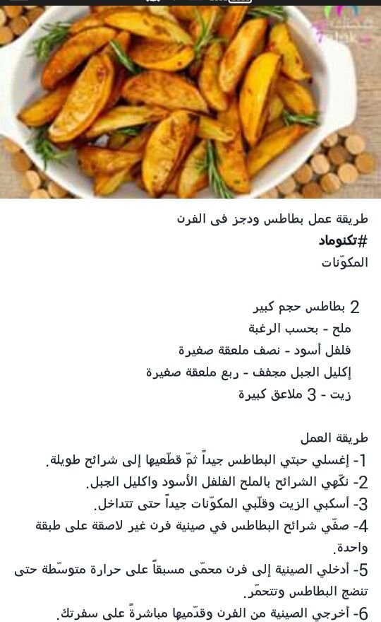 Pin By القصور الملكية للاثاث والديكور On Potatoes Cookout Food Egyptian Food Food Receipes