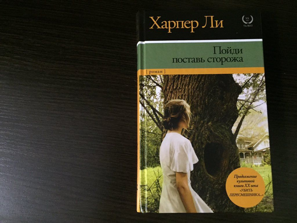 Отзывы о книге убить пересмешника, харпер ли – литрес.