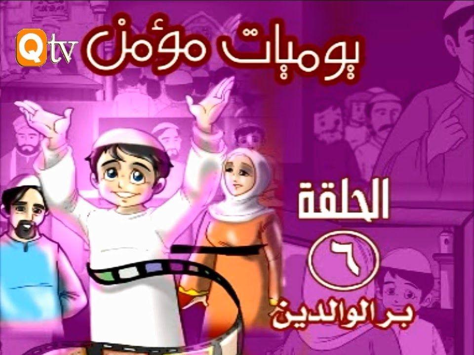 كرتون للاطفال يوميات مؤمن الحلقة السادسة بر الوالدين Arabic Alphabet Letters Islamic Studies Four Seasons