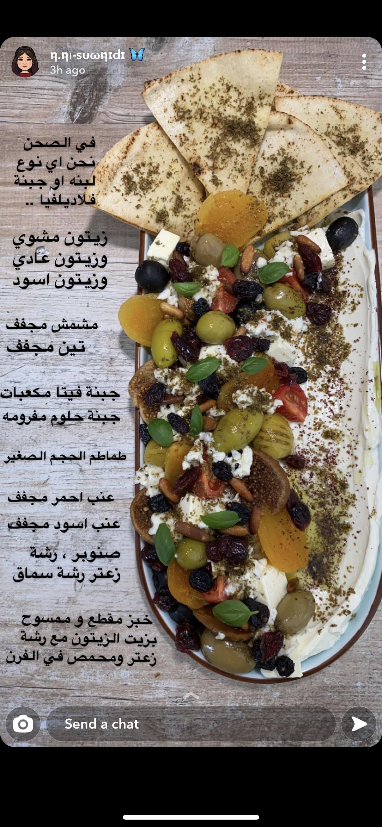 Pin By Maryam Alali On سلطات Food Cheese Camembert Cheese
