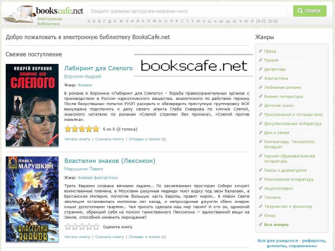 Электронная библиотека bookscafe net скачать бесплатно  Электронная библиотека bookscafe net скачать бесплатно 200 000 книг Все для учащихся