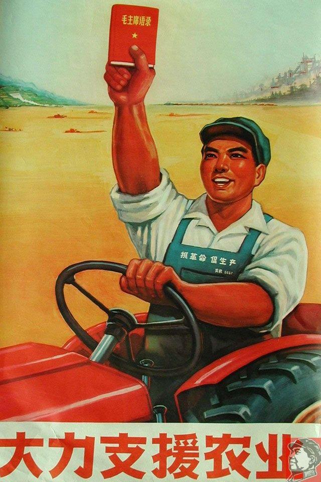 Chinese propaganda art. http://www.shanghaipropagandaart.com/home.asp  http://www.extramoeniart.it/overseas-oltre-i-confini/propaganda-power-and-persuasion