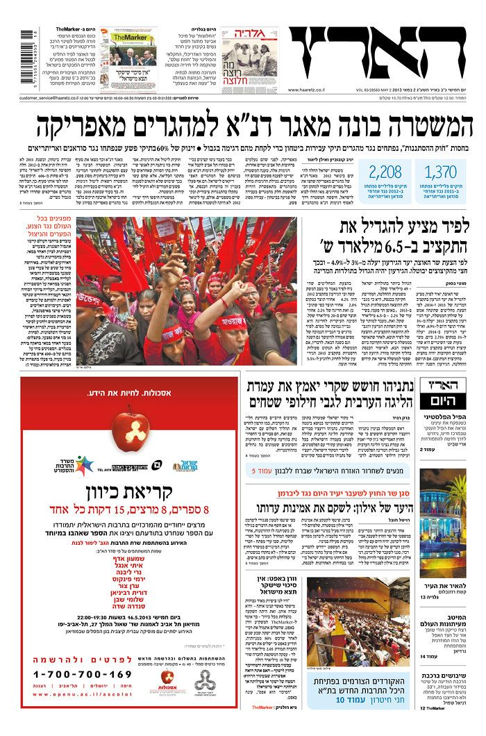 Haaretz - Hebrew Edition, published in Tel Aviv, Israel
