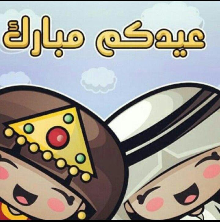 عيدكم مبارك Eid Card Designs Ramadan Cards Eid Photos