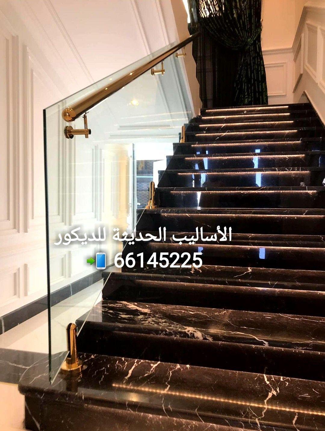 الاساليب الحديثة للديكور و الزجاج المعشق قطر 66145225 Modern Room Divider Modern Room Home Decor
