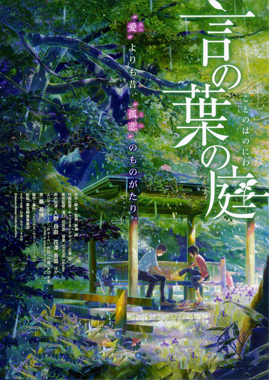 Kotonoha no Niwa - Khu vườn ngôn từ