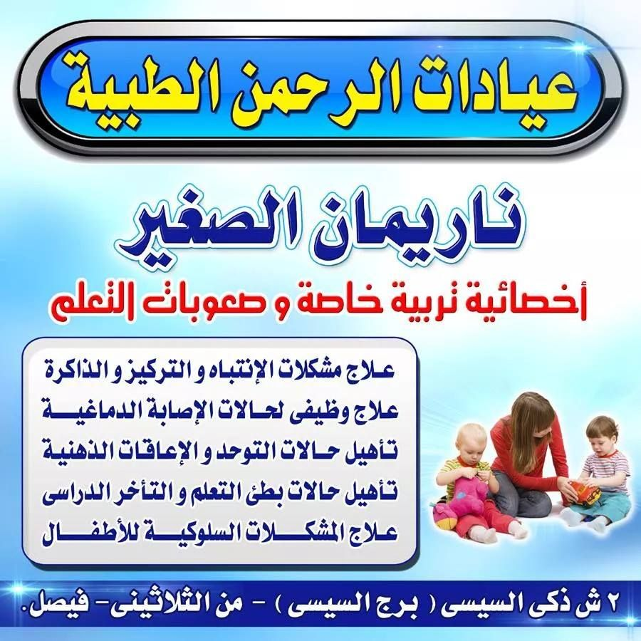 Mis Nariman Alsaghir Frosted Flakes Cereal Box Special Education Frosted Flakes Cereal