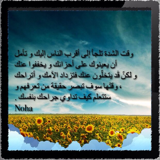 Pin By Sirine On حب وغزل Queen Quotes Cool Words Inspirational Words