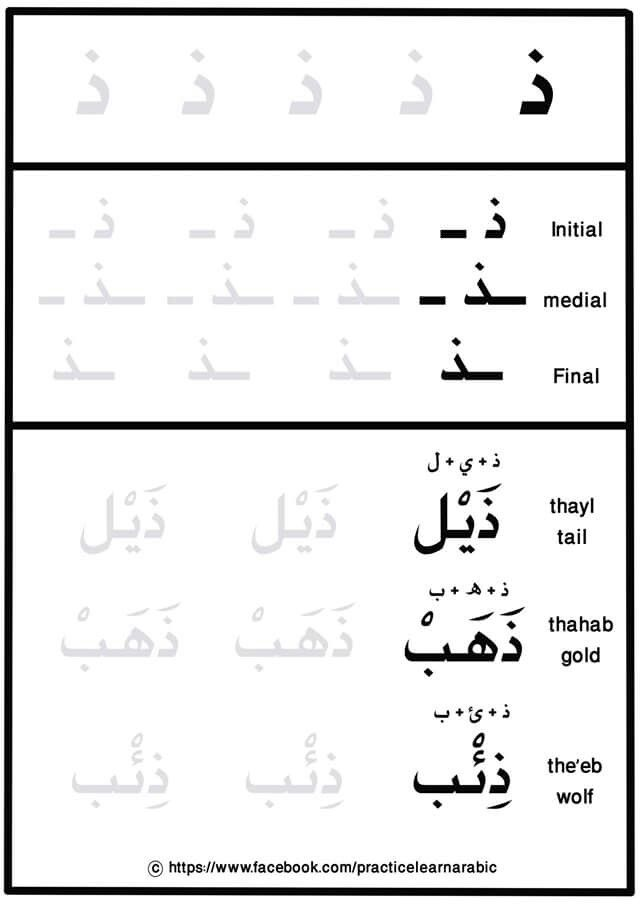 Let S Learn More Words Book حرف الذال Practicelearnarabic For More Exercices Please Join Practice And Learning Arabic Learn Arabic Online Arabic Language