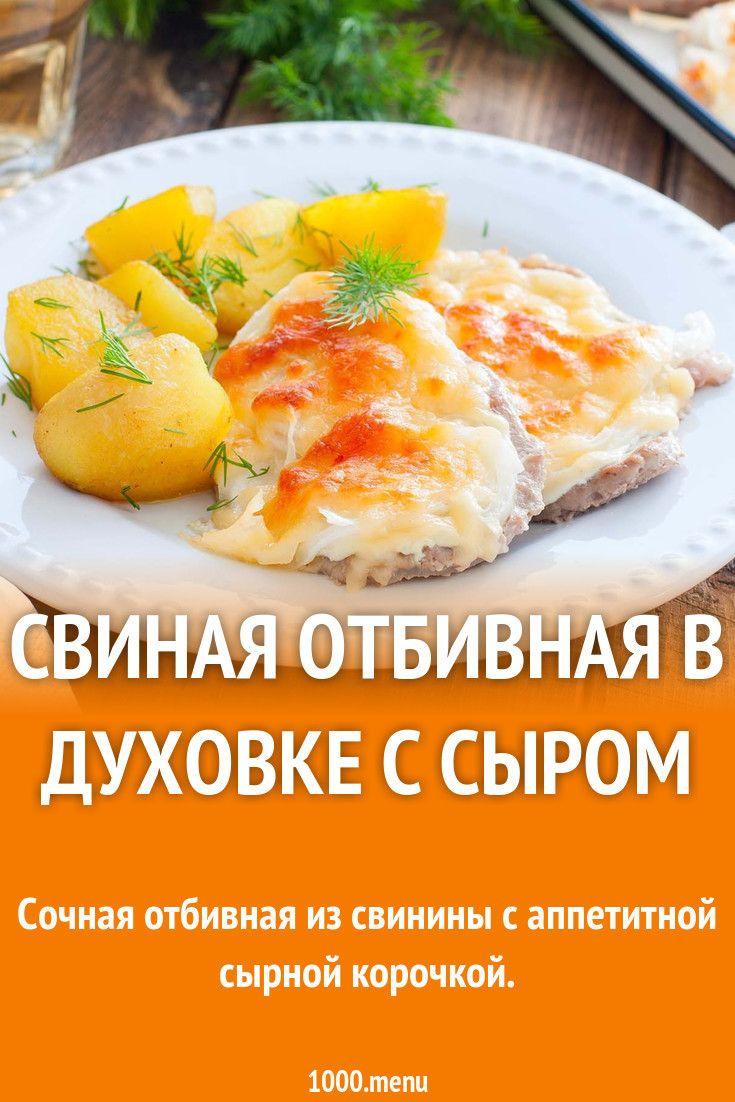 Свиная отбивная в духовке с сыром | Рецепт | Кулинария ...