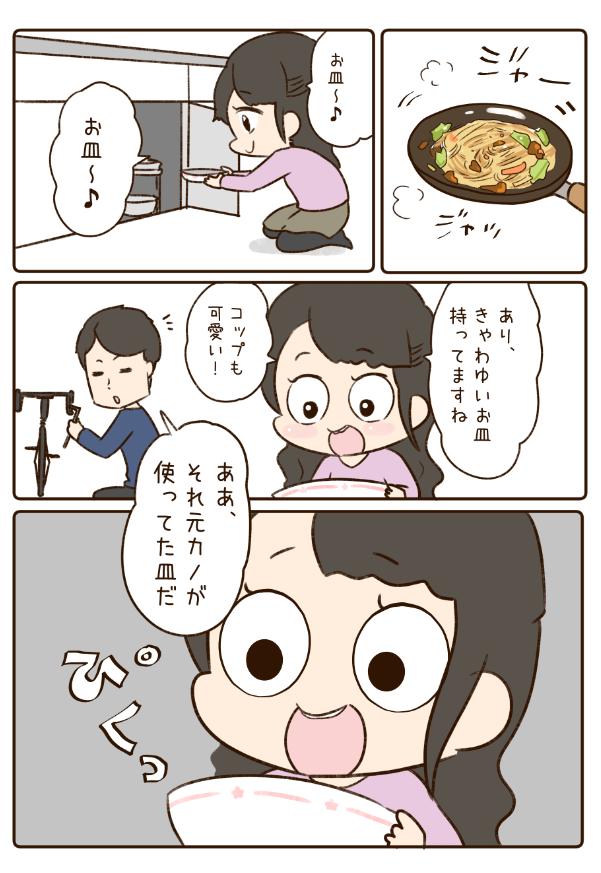 雪わいこ3巻でたよ waiko084の漫画 116 268 元カノに嫉妬しちゃうマンガ 妊娠 マンガ 漫画 マンガ