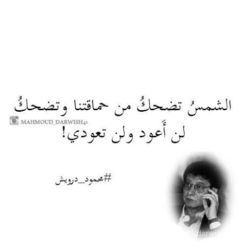 محمود درويش Math Feelings