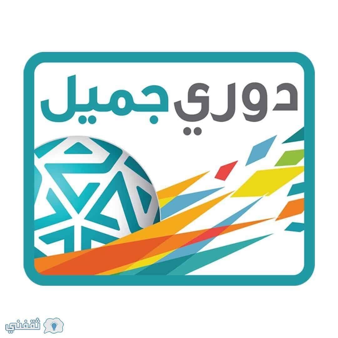 nice ترتيب دوري المحترفين السعودي 2018 : ترتيب فرق وهدافين دوري جميل السعودي للمحترفين بعد مباريات