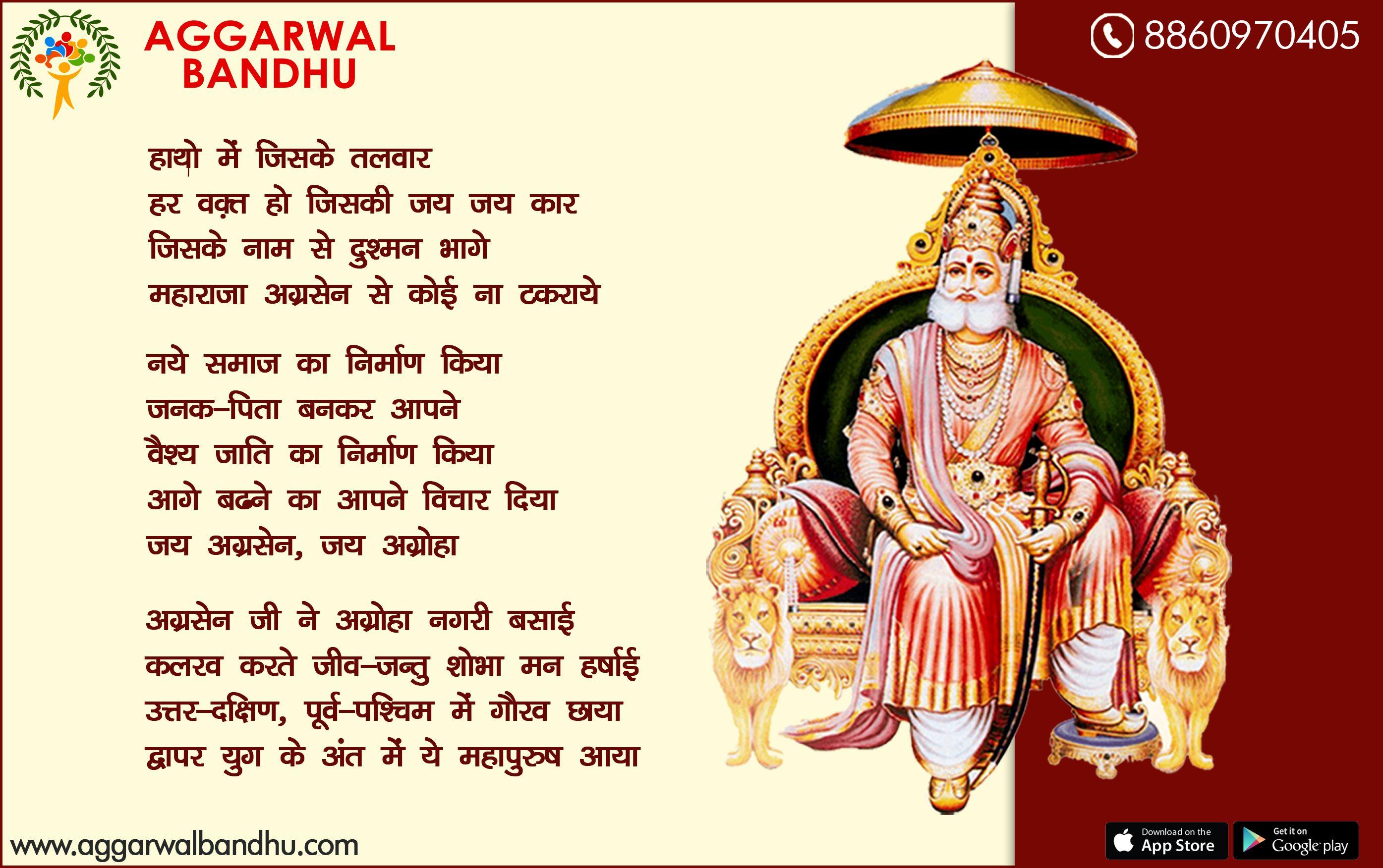 www aggarwalbandhu com #Aggarwal #Aggarwalbandhu #Agarwal