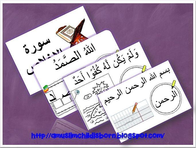 A Muslim Child Is Born Quran Centre Word Work Surah Al Ikhlas Word Work Islamic Kids Activities Quran