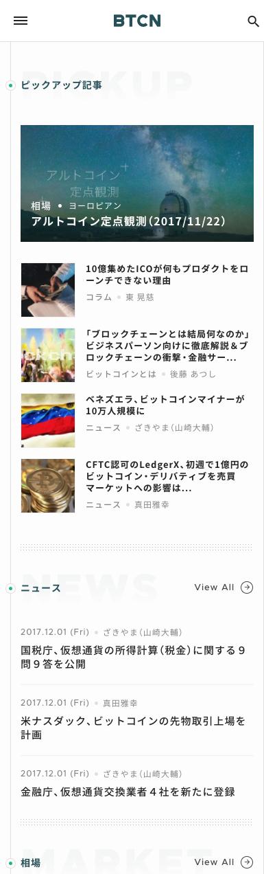 白がベース 情報や画像が整然と並んでいて見やすい Webデザイン デザイン 仮想通貨