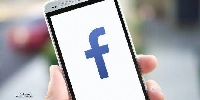 فيس بوك لايت Apk اخر إصدار للاندرويد Download Facebook Lite برامج الدرع Android Programming Slow Internet Samsung Galaxy Phone