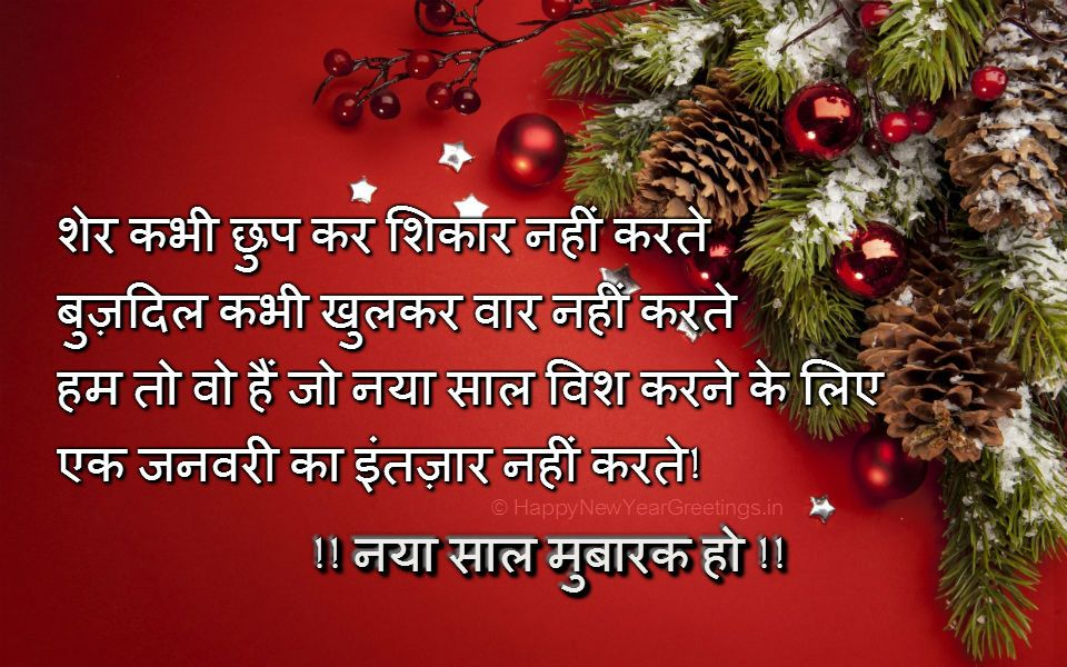 Advance Happy New Year Image ShayariPicture SMS Happy