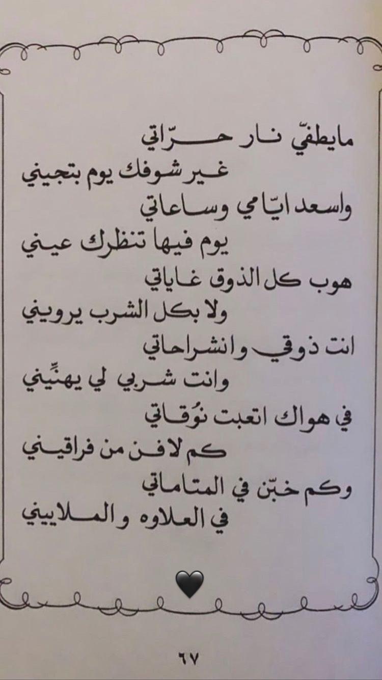 احمد الكندي Arabic Love Quotes Book Quotes Photo Quotes