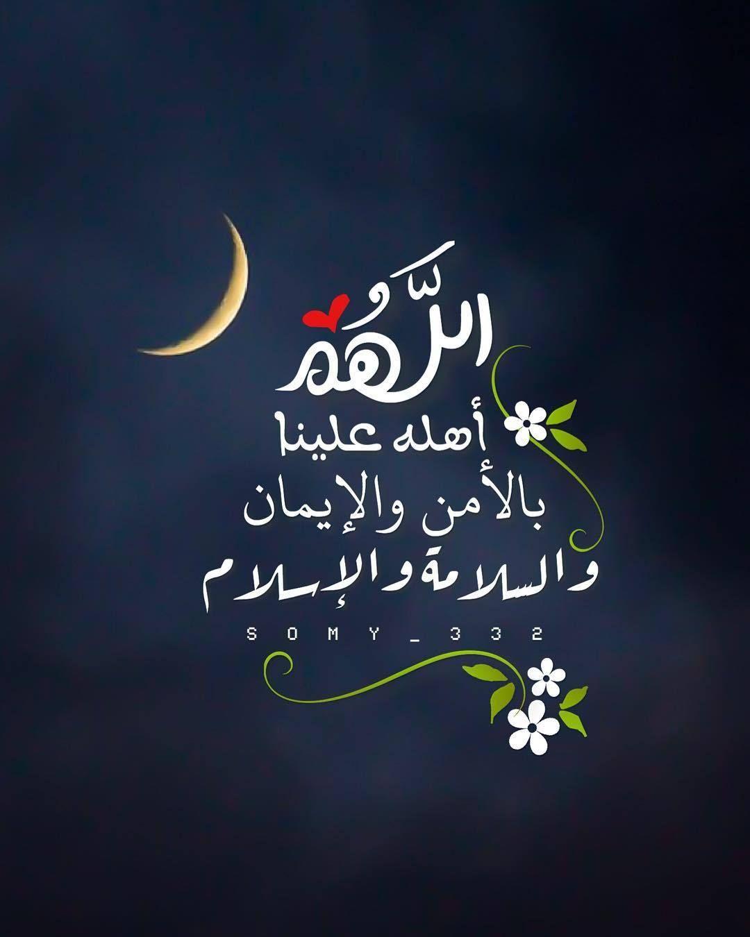 كل عام وانتم جميعا بخير الاثنين ٣ ١٩ غرة شهر رجب الثلاثاء ٤ ١٧ غرة شهر شعبان الخميس ٥ ١٧ اول ايام شهر رمضان Islam Ramadan Ramadan Kareem Ramadan