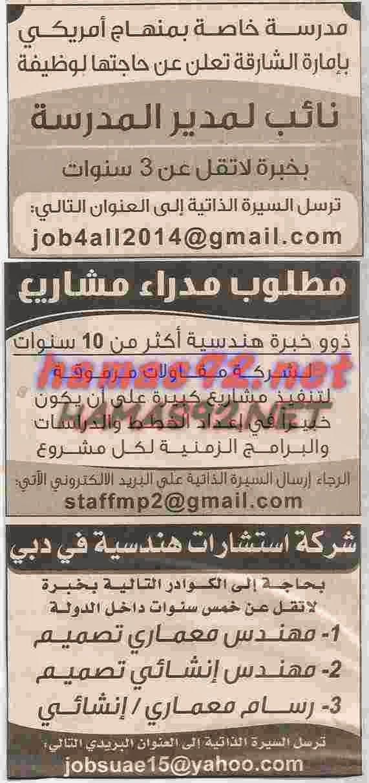 وظائف خاليه فى الامارات وظائف جريدة الخليج 26 3 2015 Sheet Music 10 Things Music