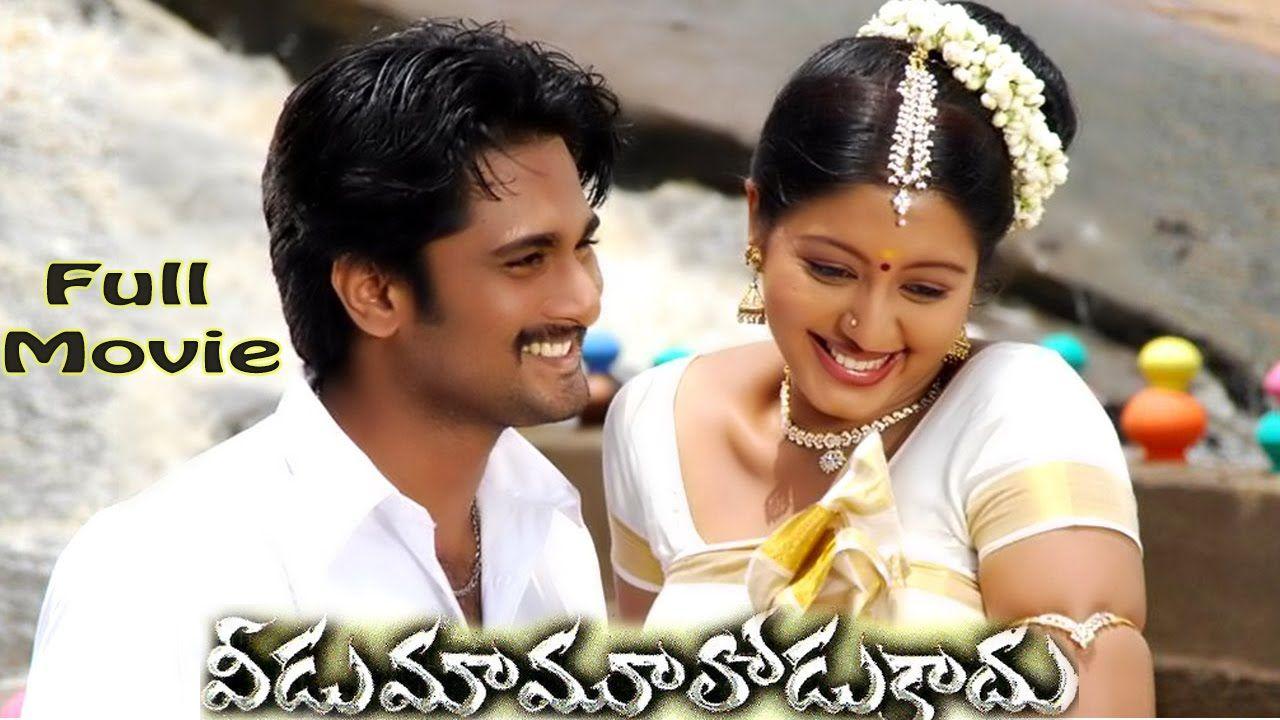 cool Veedu Maamulodu Kaadu Telugu Full Length Movie