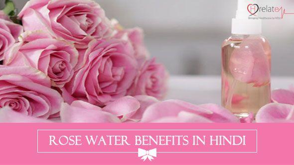 Rosewaterbenefits In Hindi Jane Gulab Jal Ke Bemisal Fayde Get Its Detail From Here Http Hrelate Com Rose Water Benefit Mawar Produk Kecantikan Kecantikan
