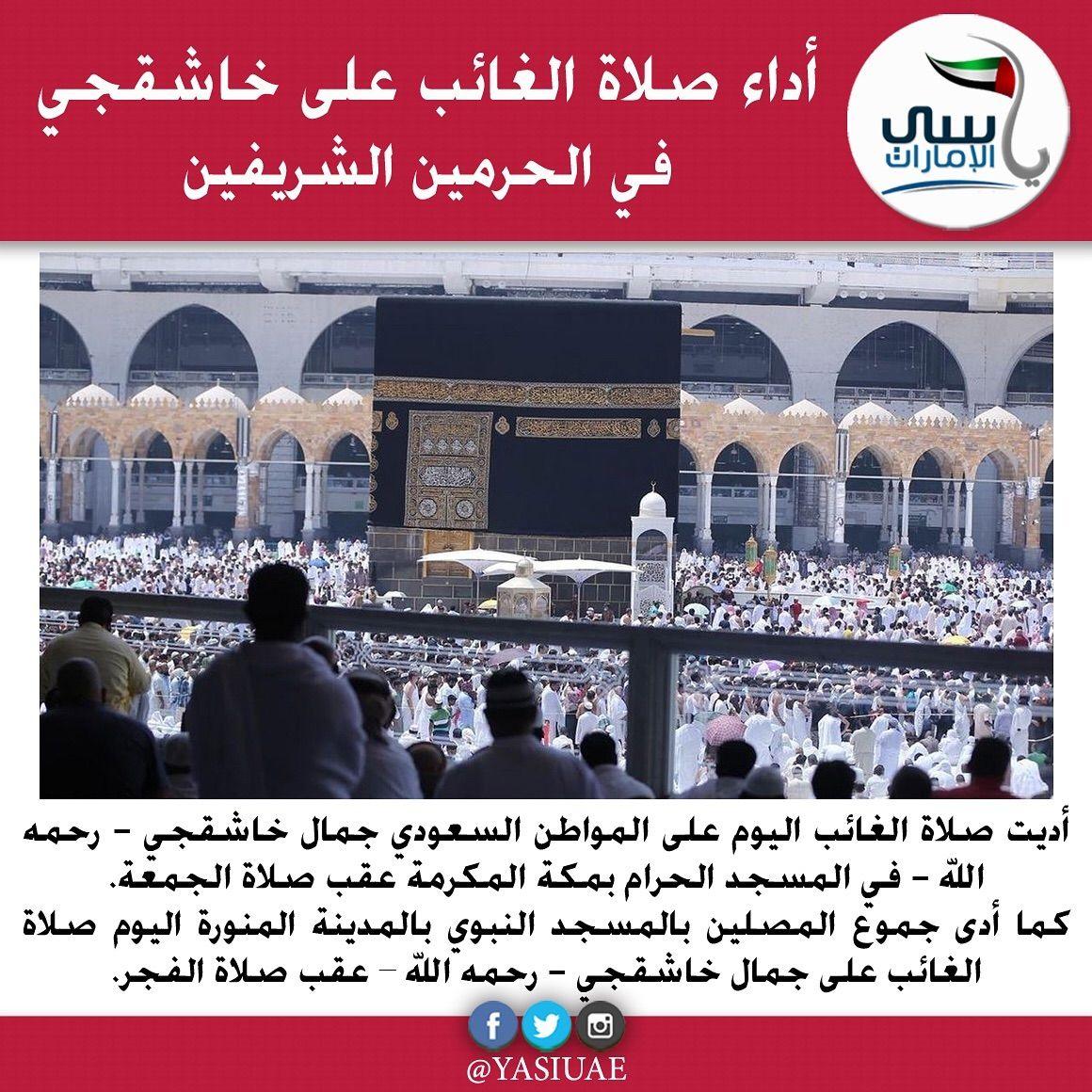 السعودية أديت صلاة الغائب اليوم على المواطن السعودي جمال خاشقجي رحمه الله في المسجد الحرام بمكة المكرمة عقب صلاة الجمعة كما Taj Mahal Landmarks Travel