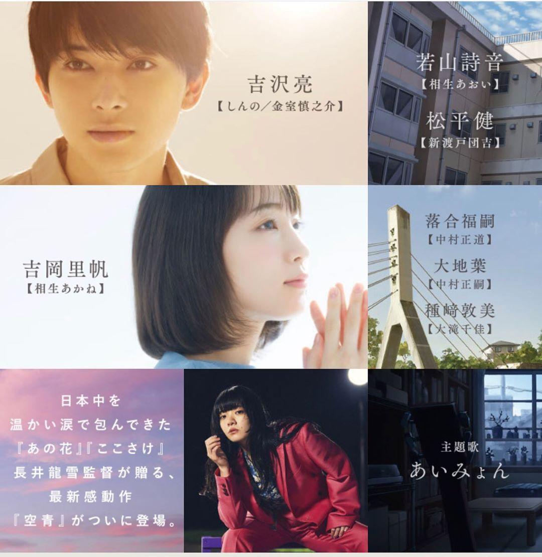 Sai On Instagram 長井龍雪監督 劇場アニメーション 空の青さを知る人よ フライヤーなどで 今回声優を務めた 吉沢亮さん 吉岡里帆さんを撮影しています 撮影していて惚れ惚れすほど美しい2人でした 主題歌 あいみょん 作品ももちろん 長井龍雪監督の