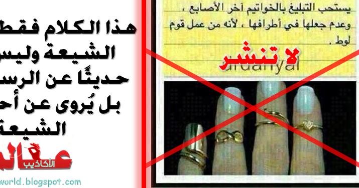 الادعاء لبس الخواتم في آخر الأصابع من عمل قوم لوط الحقيقة في المذهب الشيعي فقط يستحب التبليغ بالخواتيم التي توضع اخر Blog Posts Blog Post