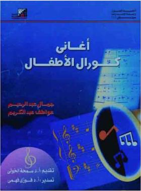 مكتبتي Choir Songs Songs Choir