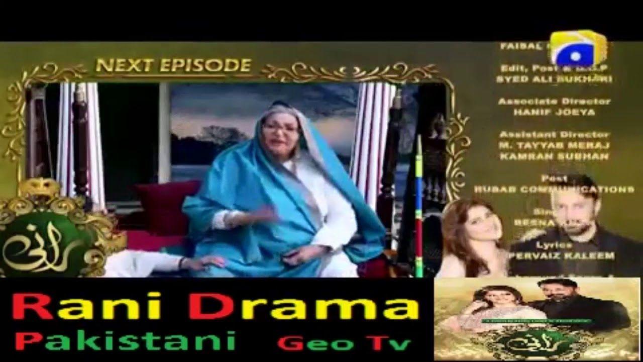 Rani pakistani drama episode 13 promo har pal geo 2017 rani rani pakistani drama episode 13 promo har pal geo 2017 hexwebz Image collections