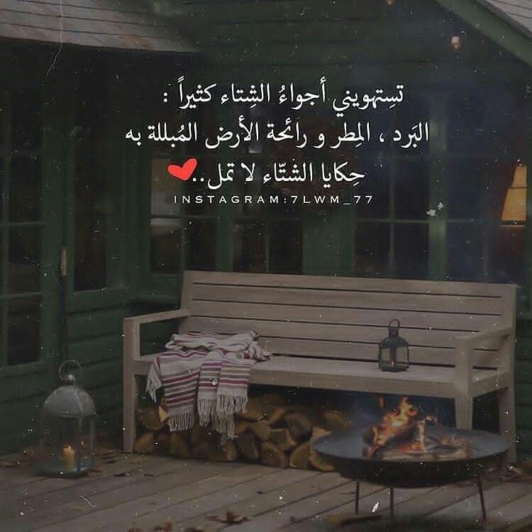 Pin By Alaa Butmah On Quotes Sayings Instagram Outdoor Decor Qoutes