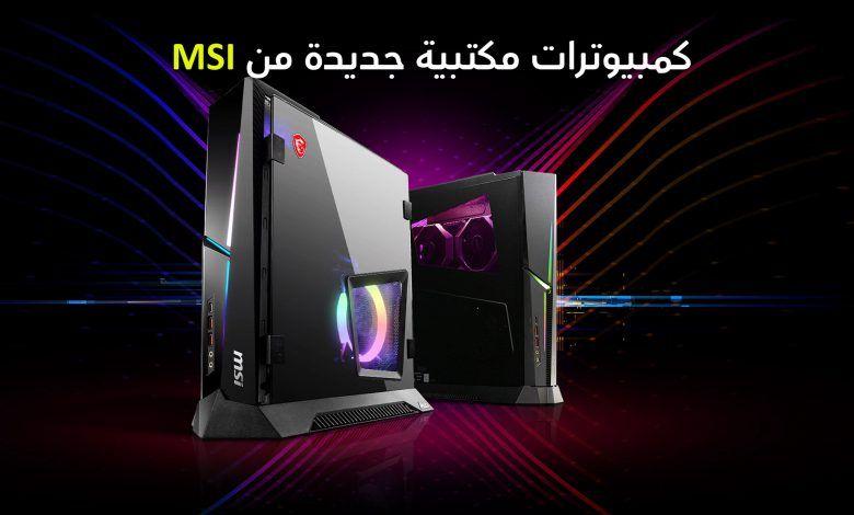 أجهزة كمبيوتر مكتبية جديدة من Msi مخصصة للألعاب Neon Signs Msi Signs