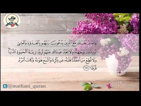 Resultat De Recherche D Images Pour ايات قرانية عن مكارم الاخلاق Holy Quran Quran Holi