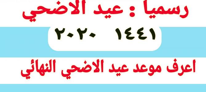 تاريخ عيد الاضحى 8211 تعرف على موعد عيد الاضحى المبارك في جميع الدول العربية Arabic Calligraphy Calligraphy