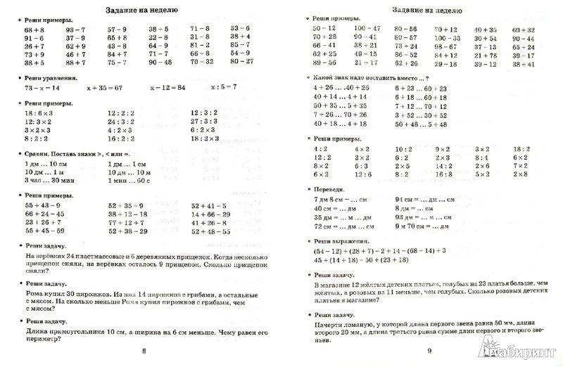 Задачи по математике 2 класс онлайн бесплатно