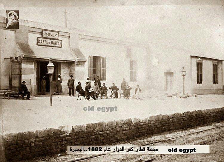 منظر نادر لمحطة قطار كفر الدوار أم 1882 بالبحيرة A Rare Scene To Kafr El Dawwar Train Station In 1882 Beheira Old Egypt Street View Egypt