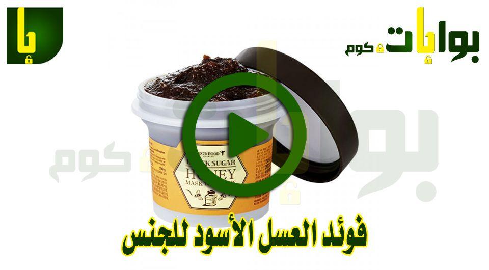 عمليات بحث متعلقة بـ فوائد العسل الأسود للجنس فوائد العسل للجنس للرجال فوائد العسل للجنس للنساء هل اللبن بالعسل ا Graphic Design Logo Logo Design Black Honey