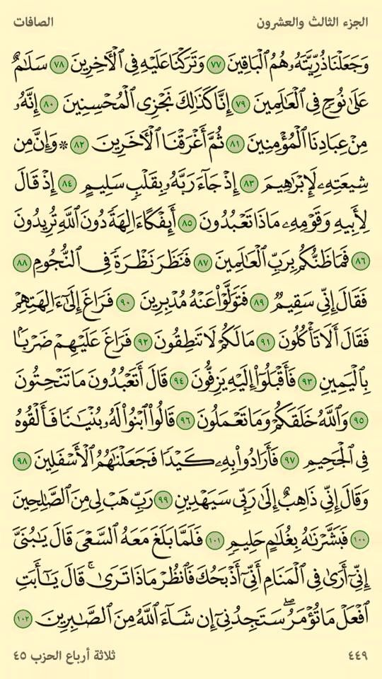 ٧٧ ١٠٢ الصافات Quran Book Holy Quran Book Quran Verses