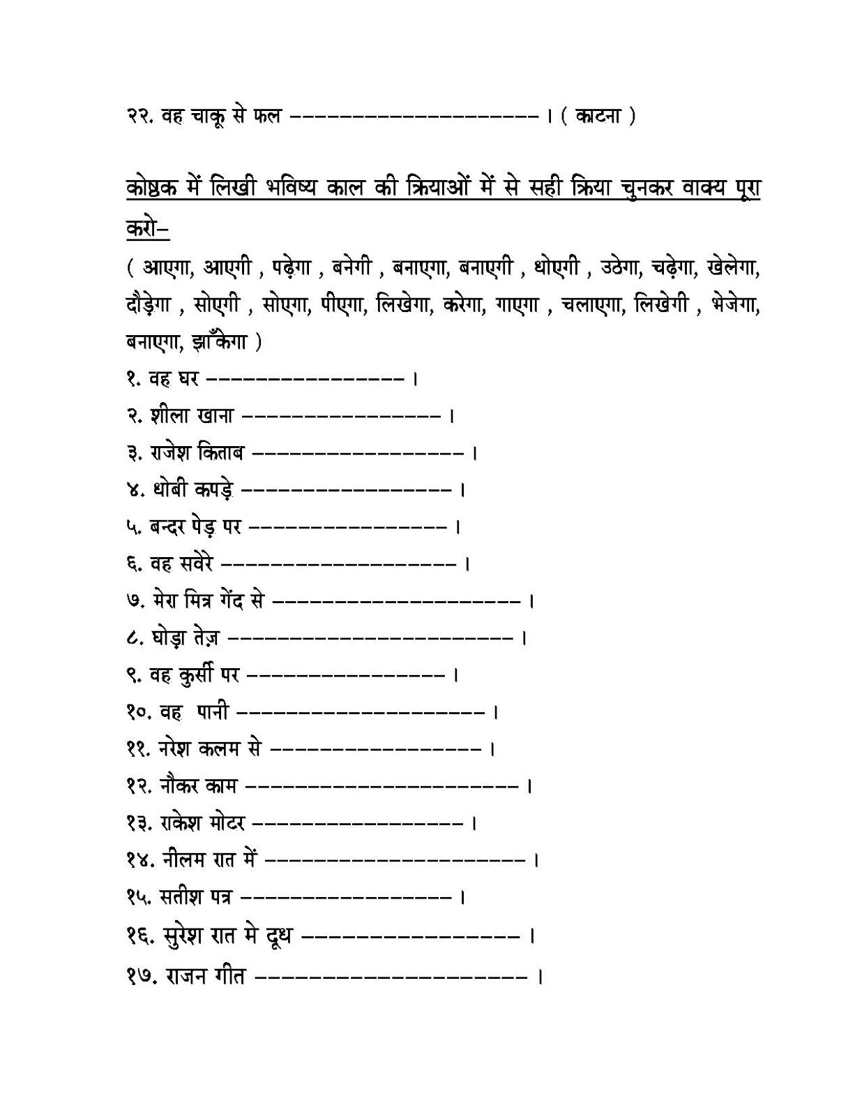 Printables Of Sangya Worksheets In Hindi For Grade 4