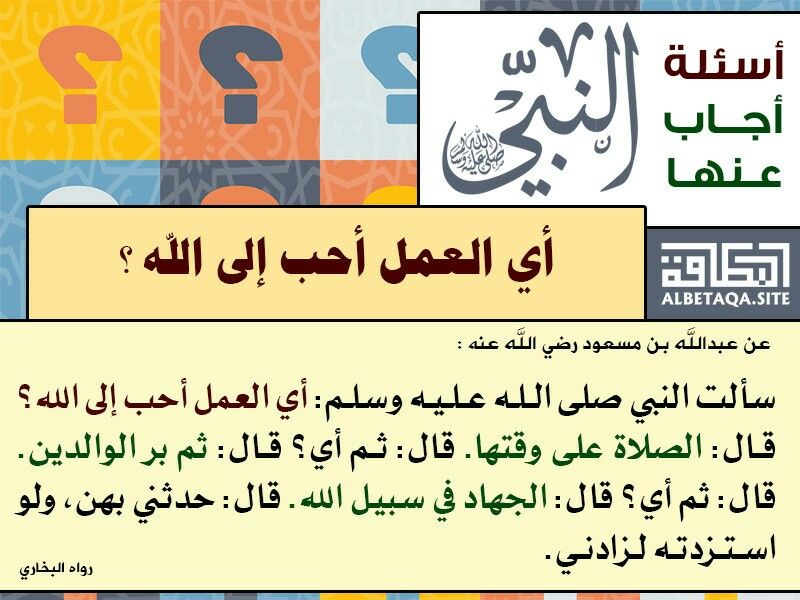 Pin By درب الإستقآمـ ـہ On أسئلة أجاب عنها النبي محمد ﷺ Ahadith Hadith Arabic Calligraphy