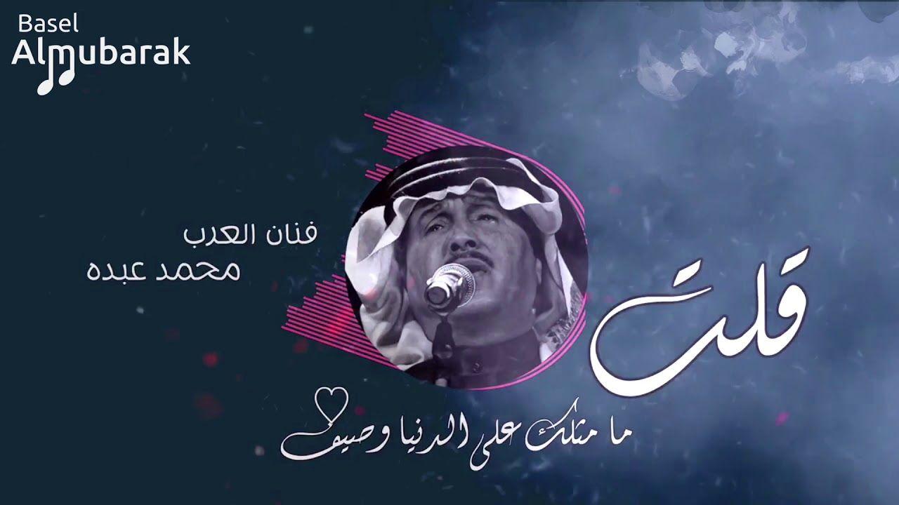 محمد عبده قلت ما مثلك على الدنيا وصيف Hq Youtube Movie Posters Poster Movies