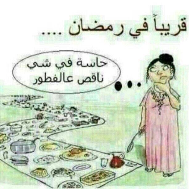 رمضان الاكل وليس العبادة ف أي رمضان هو رمضانك Fun Quotes Funny Arabic Funny Funny Arabic Quotes