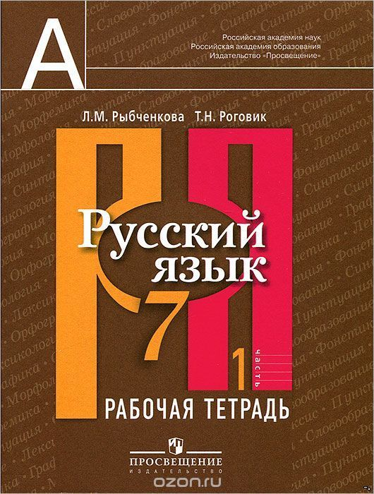 Гдз по русскому языку рабочая тетрадь для 7 класса в 2-х частях 2 часть