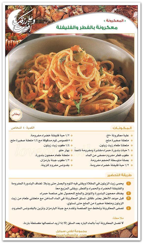 مفاجاة على ابواب رمضان كتاب وعلى رزقك أفطرت منتدى فتكات Recipes Cooking Semolina Cake Recipe