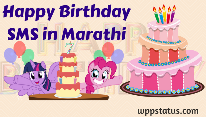 Happy Birthday SMS In Marathi Best Birthday Wishes SMS