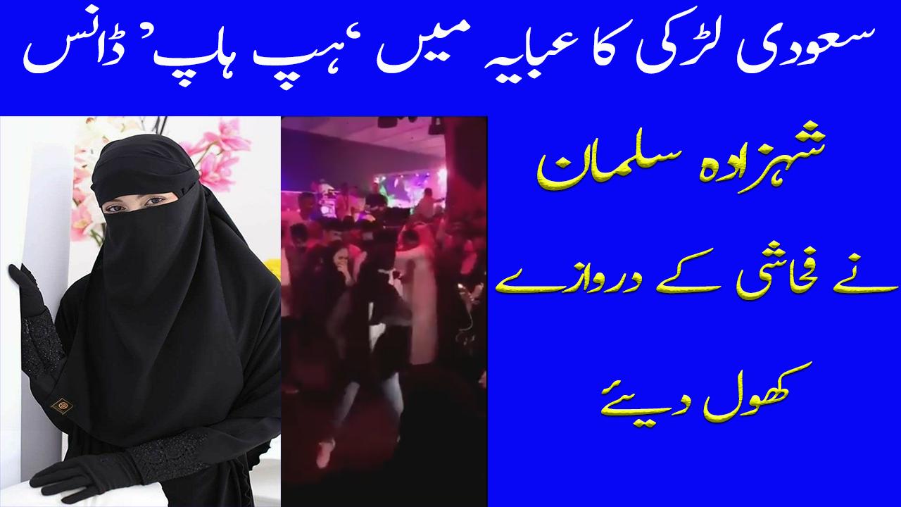 Saudi Girl Dressed In Burqa Hip Hop Dance Riaz Saudia Arabia Hip Hop Dance Girls Hip Hop Dance Hip Hop