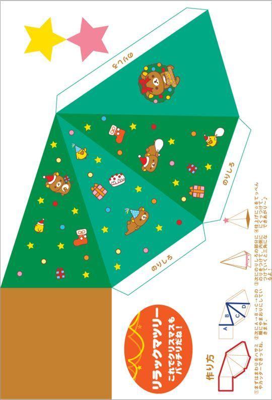 Rilakkuma Free Printable Christmas Tree From San X Free Christmas Printables Kawaii Christmas Christmas Diy