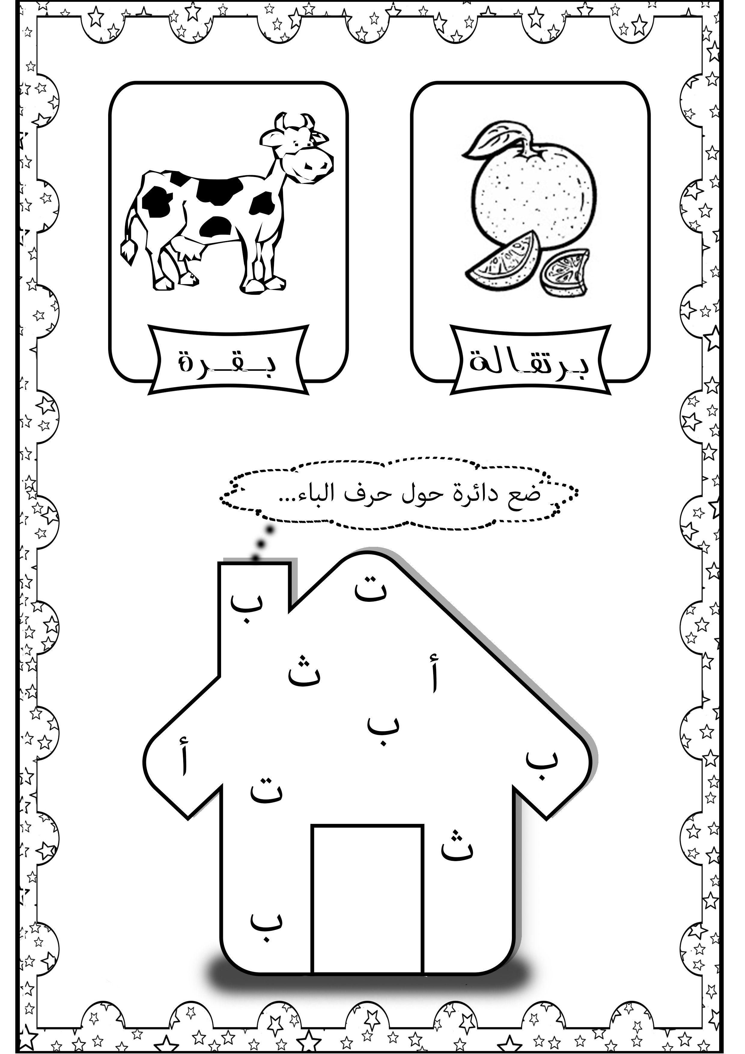 Pin By Elyamama On أوراق عمل Arabic Alphabet For Kids Arabic Kids Learn Arabic Online